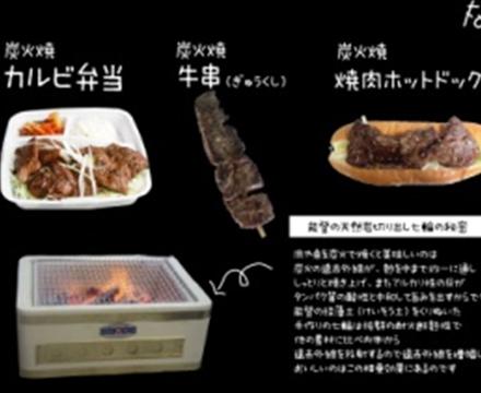 ケータリングカー OGビーフ焼き肉ドッグ