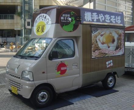 ご当地グルメ系ケータリングカー 秋田県