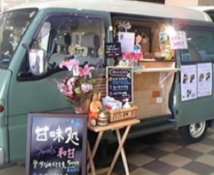 スィーツ・カフェ系ケータリングカー 甘味