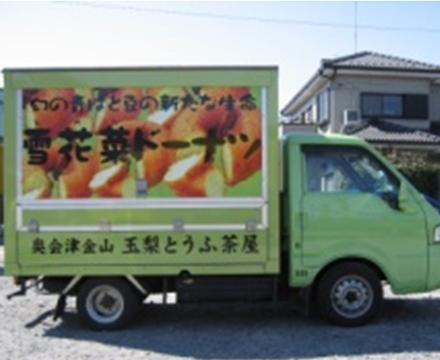 ご当地グルメ系ケータリングカー 福島県