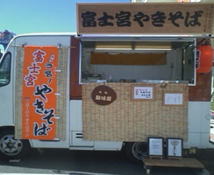 ご当地グルメ系ケータリングカー  静岡県