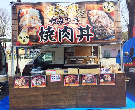 焼肉丼 移動販売 キッチンカー 東京 千葉 埼玉 神奈川 茨城