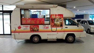 パチンコ店 買取 横浜肉まん ご当地B級グルメ 移動販売 キッチンカー 出張 イベント