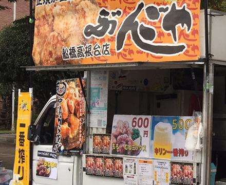 キッチンカー ケータリング イベント 東京 千葉 茨城 埼玉 神奈川 から揚げ