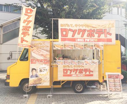 移動販売 イベント フードコート お祭り 住宅展示場 出張 ロングポテト
