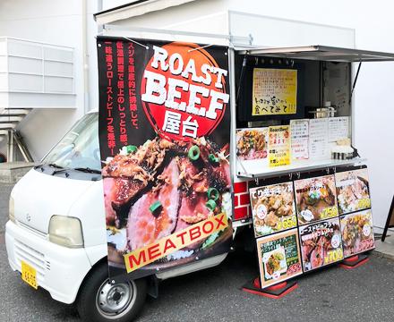 ローストビーフ ローストポーク 丼ぶり ケータリングカー イギリス アメリカ 料理